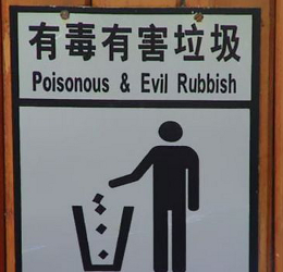 Evil Rubbish